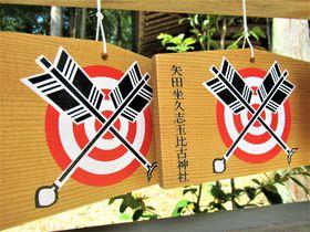 新たな天孫降臨の地?「ニギハヤヒ」をめぐる奈良県大和郡山市の旅