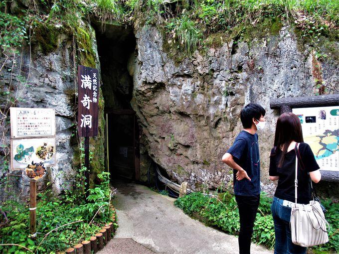 歌人・与謝野晶子によって名付けられた「満奇洞」