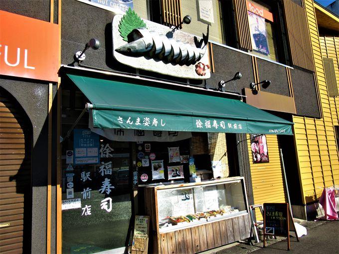 食から徐福を偲ぼう!徐福寿司