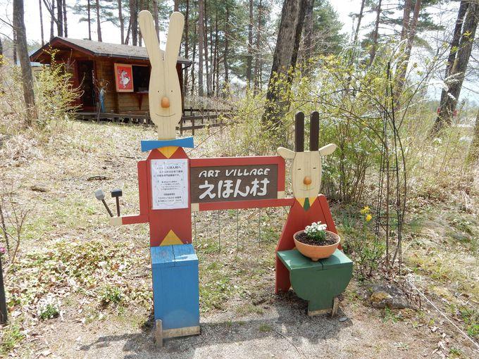 日本最初の絵本専門図書館「えほん村」