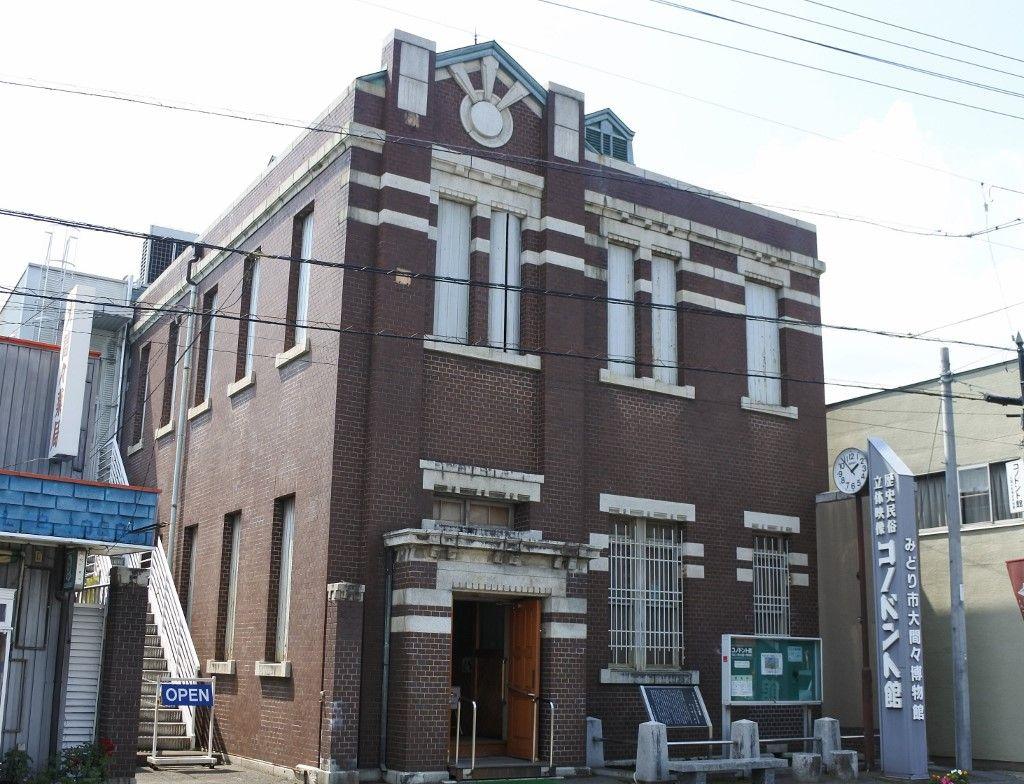 旧銀行の大正洋風建築「コノドント館」