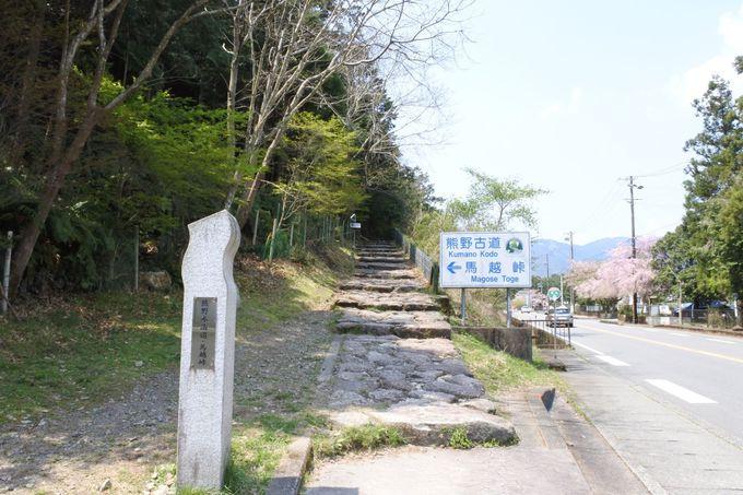まずは美しい石畳の馬越峠を歩く