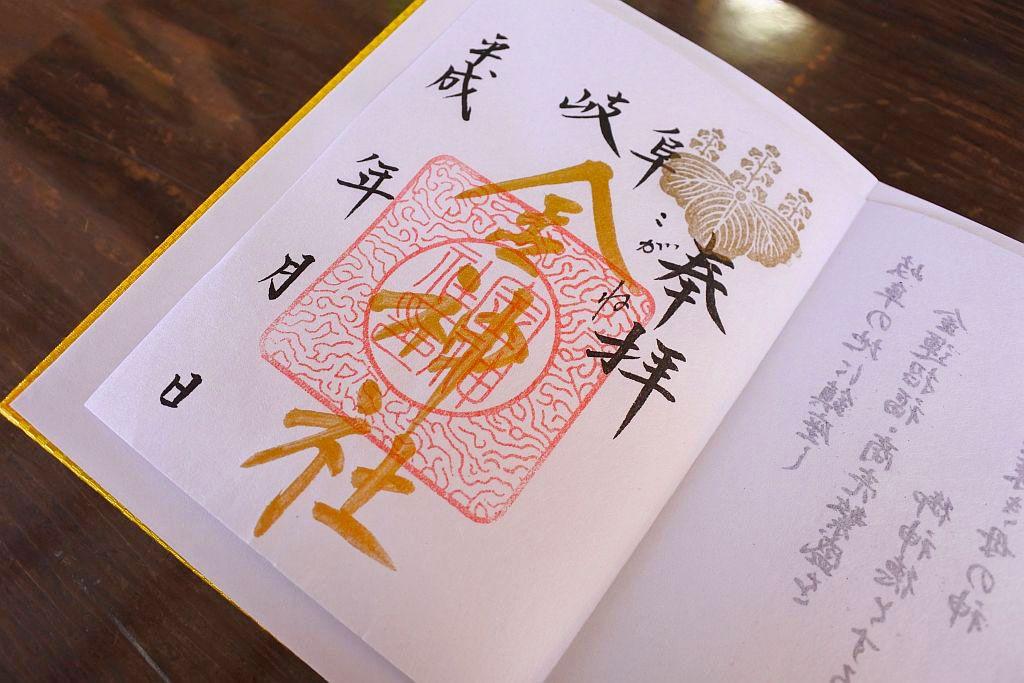 6.金神社