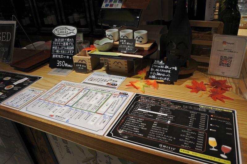 「日本酒利き酒セット」で長野の酒を飲み比べ