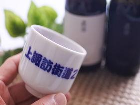 おうちで日本酒飲み比べ!大好きな諏訪の酒蔵からお取り寄せで
