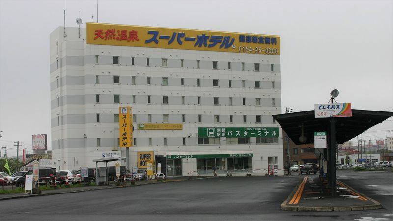 「スーパーホテル釧路駅前」はバスターミナル、JR駅そば!天然温泉・無料朝食付き!