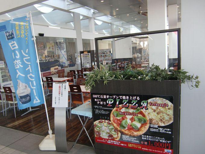 平日は日替り定食、土日祝は特製ピザを販売!レストラン「海峡日和」