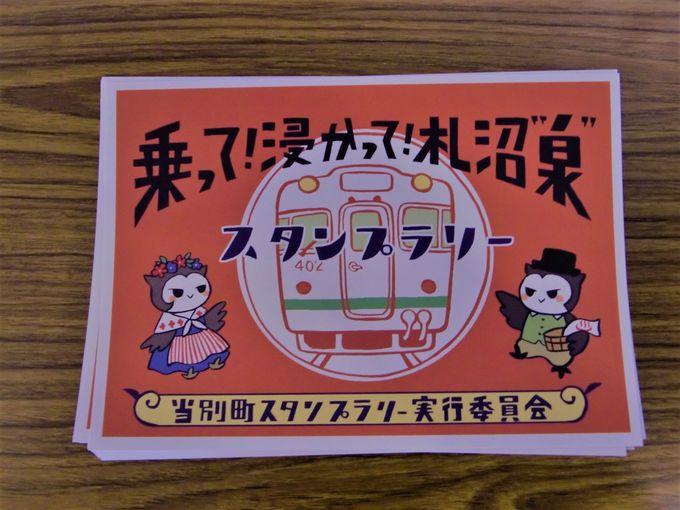 JR札沼線応援湯めぐりスタンプラリー実施中!北海道当別町内温浴施設
