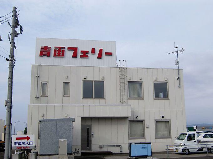 青函フェリー青森・函館ターミナルについて