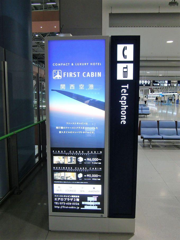 第1ターミナル、JR・南海関西空港駅直結!エアロプラザ3階
