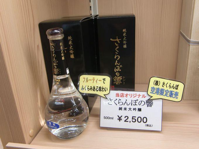土産店名も「さくらんぼ」!地元土産が充実!