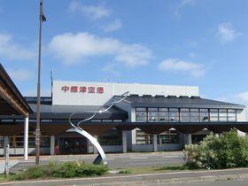 北海道・根室&知床の玄関口「根室中標津空港」へ行こう!