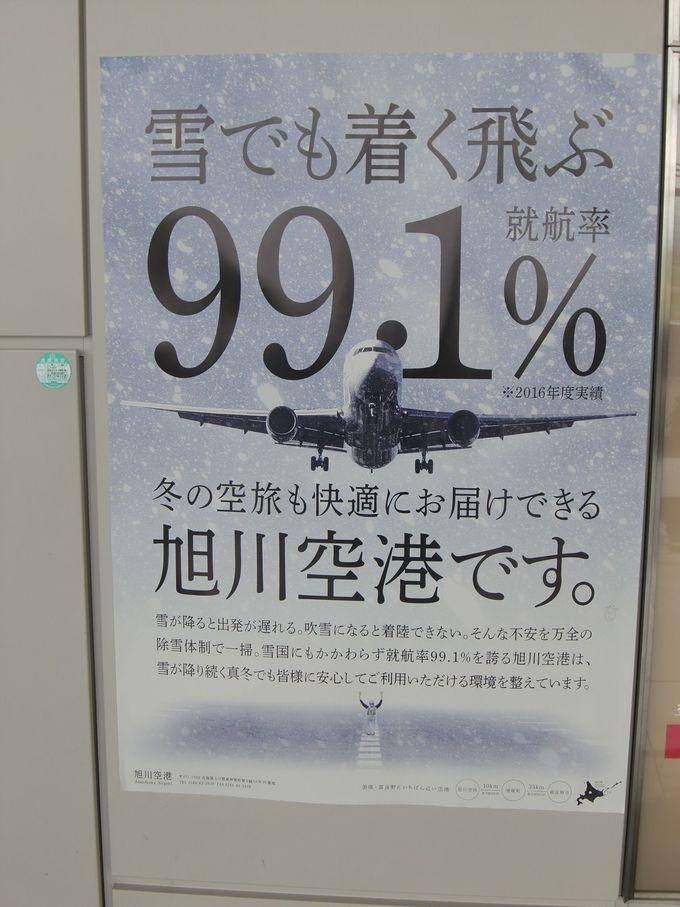 就航率99.5%!冬に強い寒冷・豪雪地帯の空港