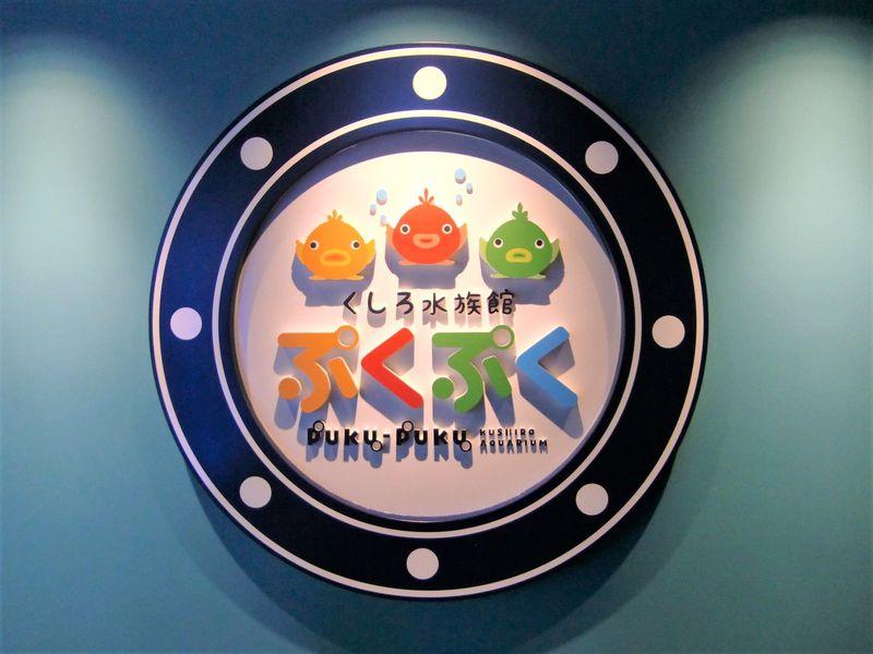 北海道・釧路初の水族館に海鮮たくさん!「釧之助本店」