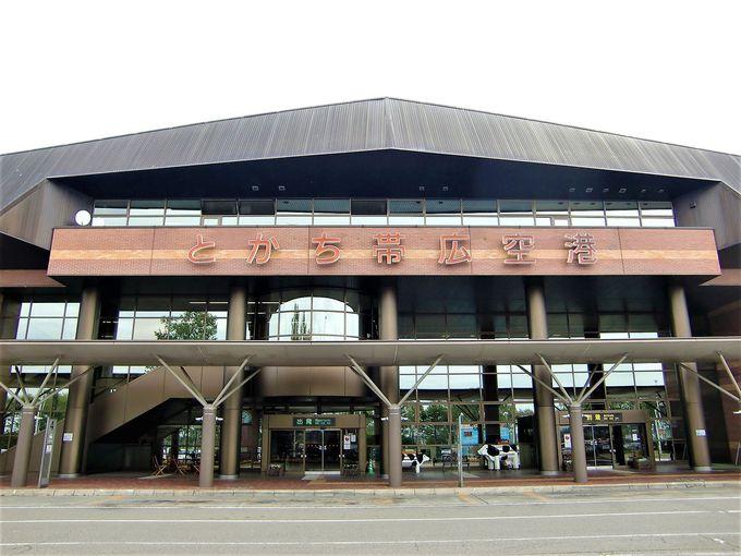 8.とかち帯広空港