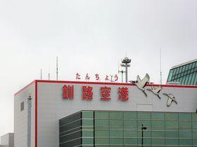 北海道東部・釧路&阿寒の玄関口「たんちょう釧路空港」へ行こう!