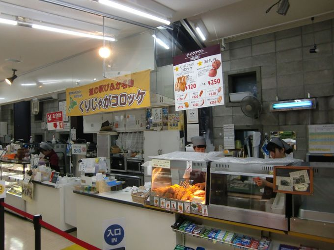 「道の駅びふか双子座館」は特産品いっぱい!白樺樹液に羊乳も