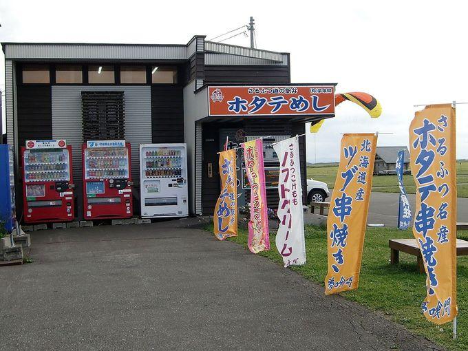 夢喰間のオリジナル駅弁「ホタテめし」がウマイ!