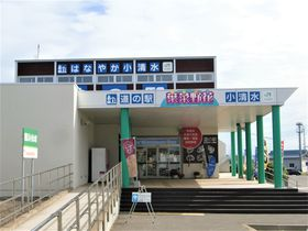 北海道・道の駅「はなやか小清水」はJR駅併設!売店・グルメ充実