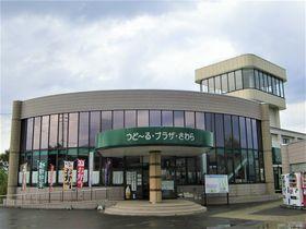 北海道「つど〜る・プラザ・さわら」は景色が最高で地元土産が充実!