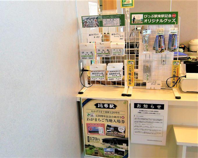 ピピカフェ比布駅は料理・地元製品が充実!記念きっぷも!