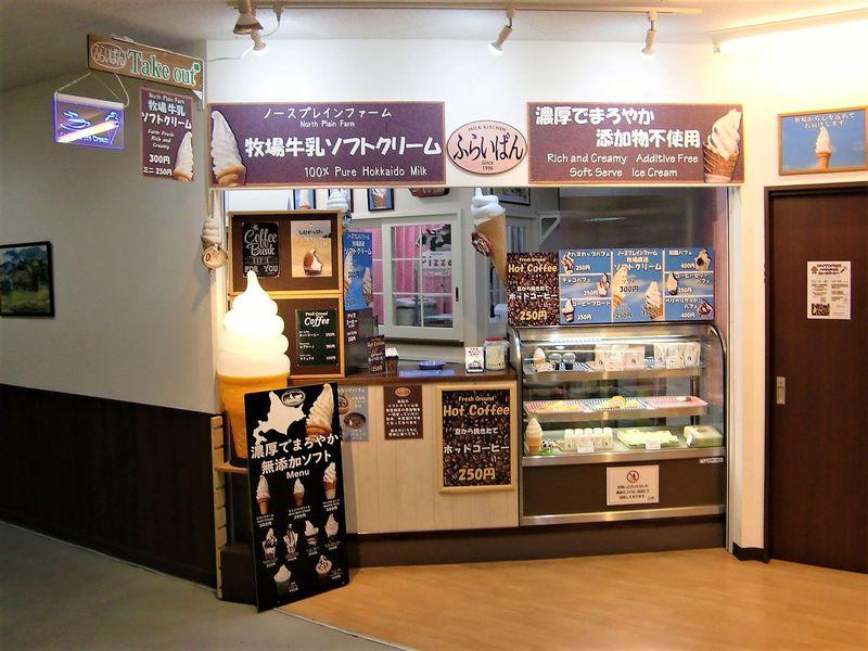 道の駅レストラン「ふらいぱん」は地元食材メニューが充実!