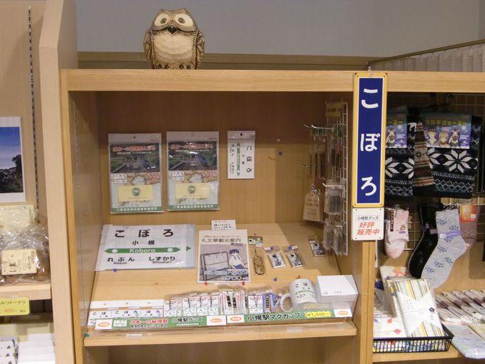 「しおさい売店」では地元土産にあの小幌駅のグッズも!