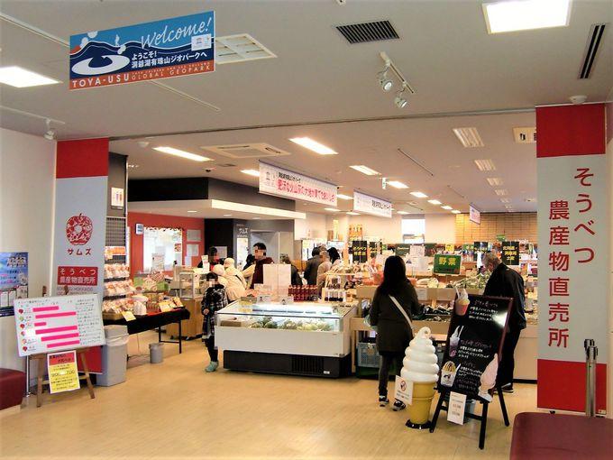 農産物直売所サムズは地元野菜・果物に加工品がいっぱい!