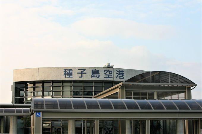 種子島空港(コスモポート種子島)の概要