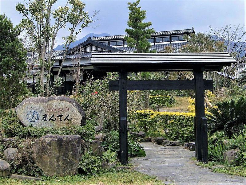 屋久島「縄文の宿まんてん」は空港そば!天然温泉美肌の湯も