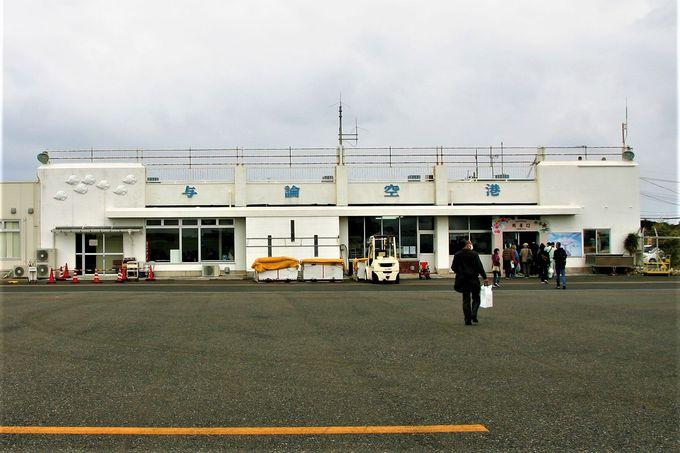 与論空港の概要