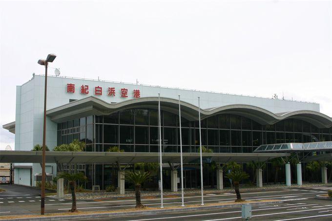 南紀白浜空港の概要と空港会社の取り組みについて