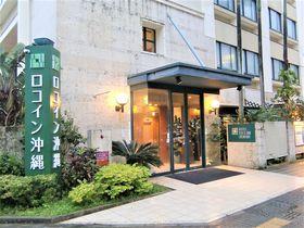 「ホテルロコイン沖縄」はアクセス良好!快適客室に和琉朝食も