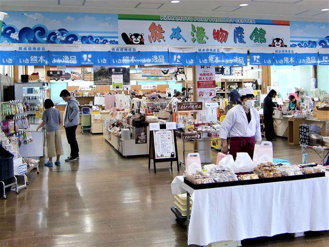 熊本港物産館では熊本県の逸品がいっぱい!