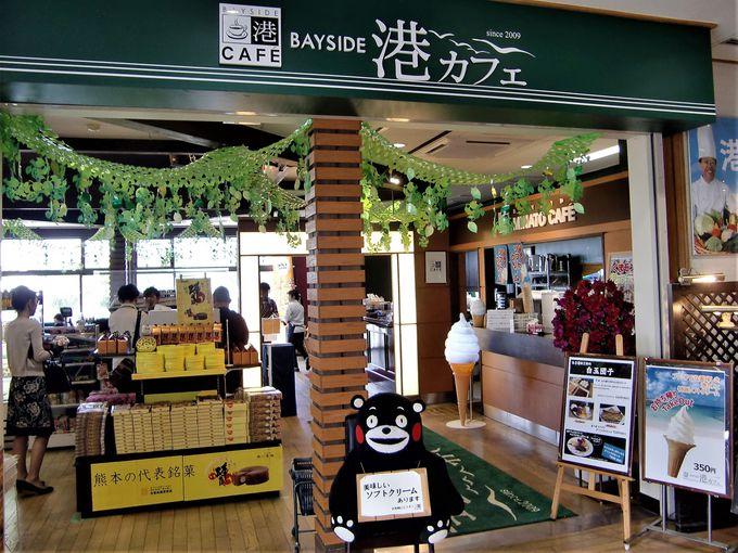 熊本港「港カフェ」はパフェがおいしい!熊本味噌もおすすめ