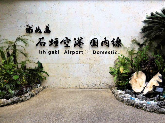 南ぬ島石垣空港の概略と「ぱいーぐる」について