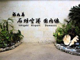 沖縄「南ぬ島石垣空港」は地元石垣島&八重山の土産がいっぱい!