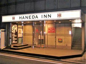 「羽田イン」は空港へ好アクセス!早朝朝食付のビジネスホテル