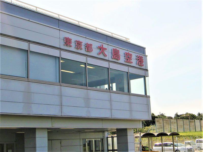 東京都「大島空港」は伊豆大島のグルメ・土産が揃う空の玄関!