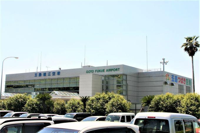 福江空港(五島つばき空港)の概要と景色
