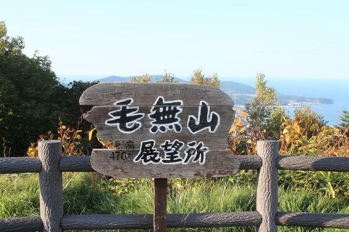 毛が無い人はここから!小樽・毛無山展望所から増毛連山