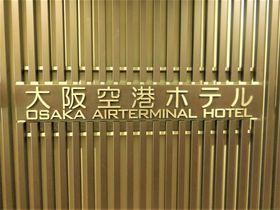 「大阪空港ホテル」は空港ターミナル直結!交通アクセス良好