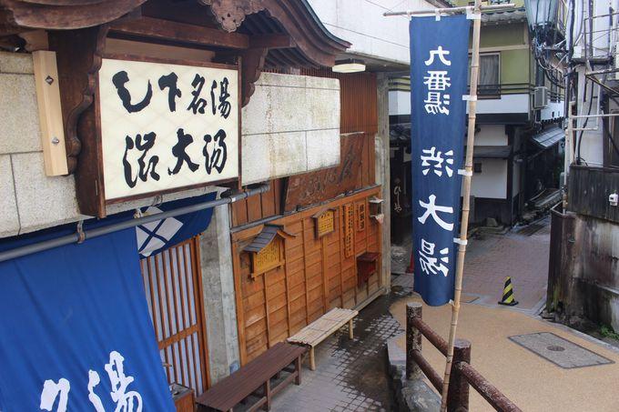 渋温泉名物「外湯めぐり」に24時間入れる宿の内湯!