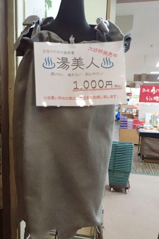 女性専用の湯浴み着が売られている売店