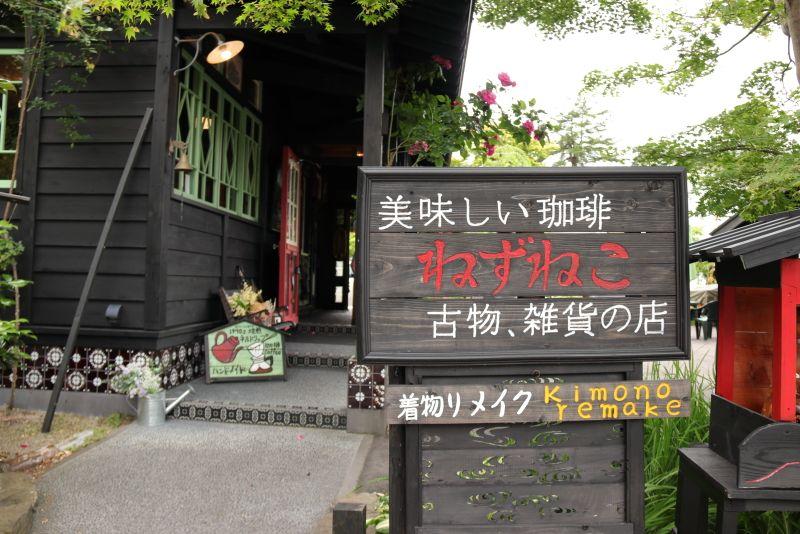 武家屋敷の中にひっそりと佇んでいる不思議カフェ「ねずねこ」