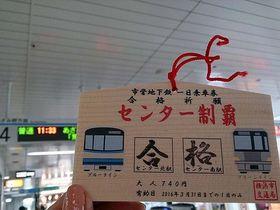 縁起の良い1日乗車券も!横浜市営地下鉄沿線で合格祈願!