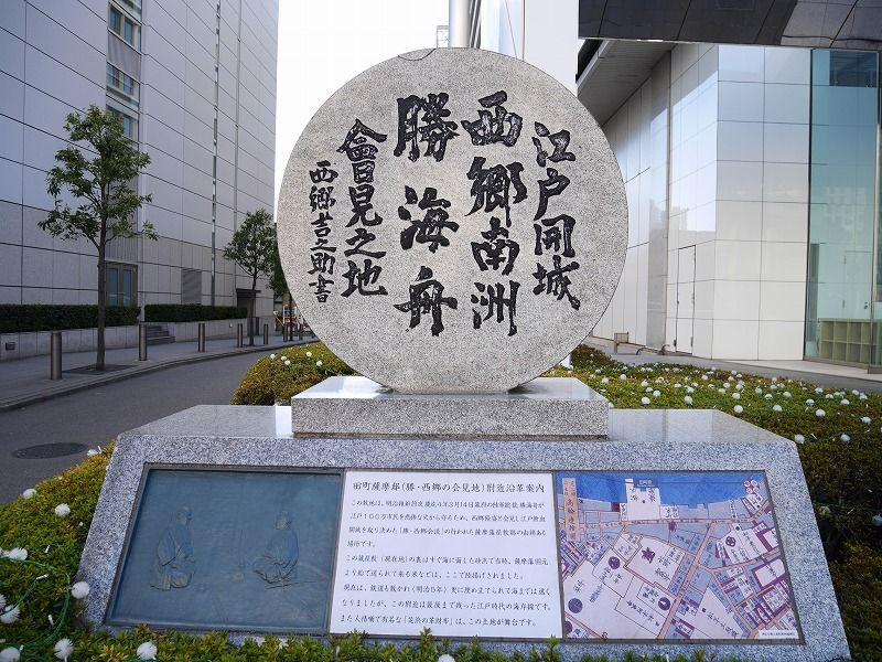 江戸開城の舞台となった東京都港区芝