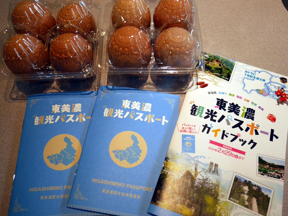 お土産や宿泊にも便利な「東美濃観光パスポート」