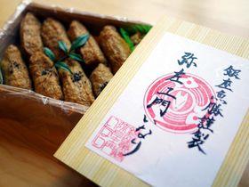 銀座のビルの隙間に参道が!?「宝童稲荷神社」とゆかりのいなり寿司