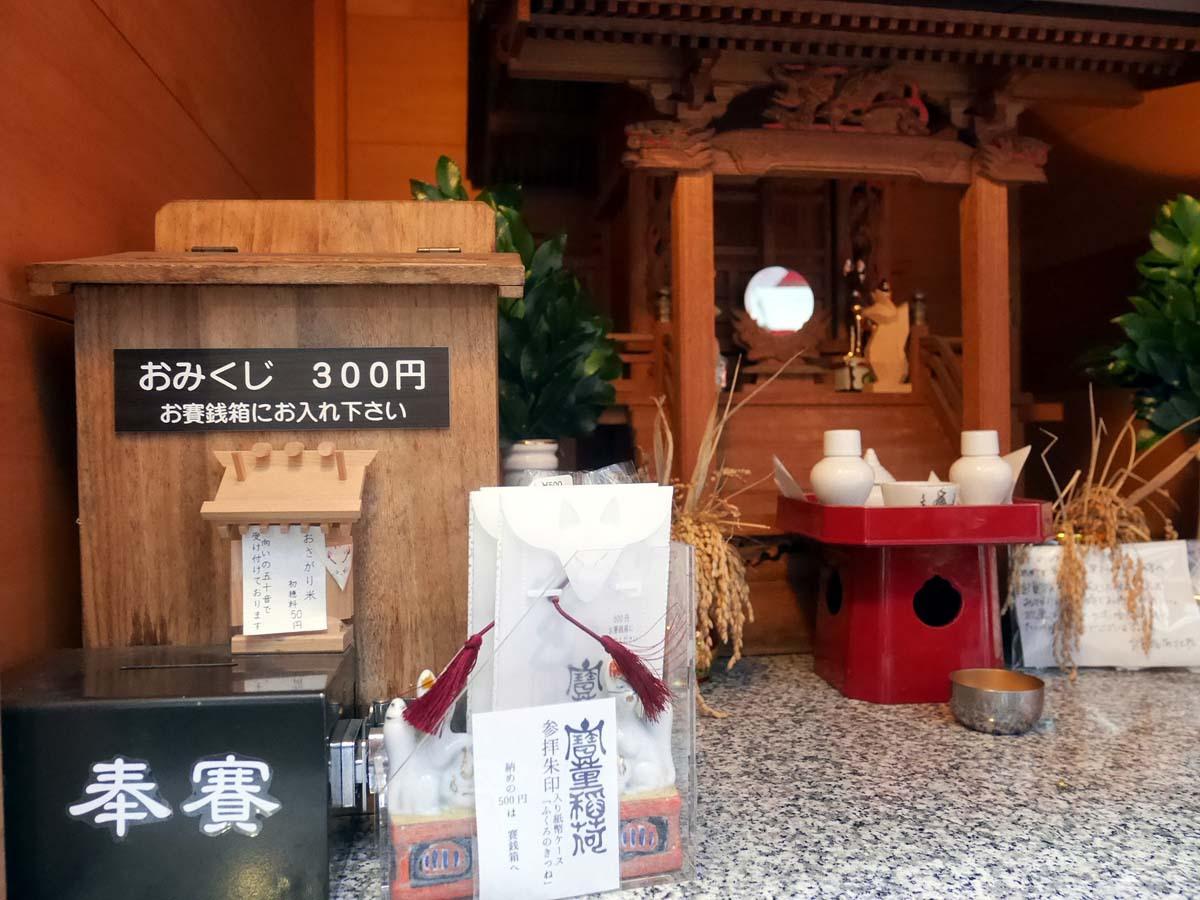 かわいくて使える宝童稲荷神社の授与品